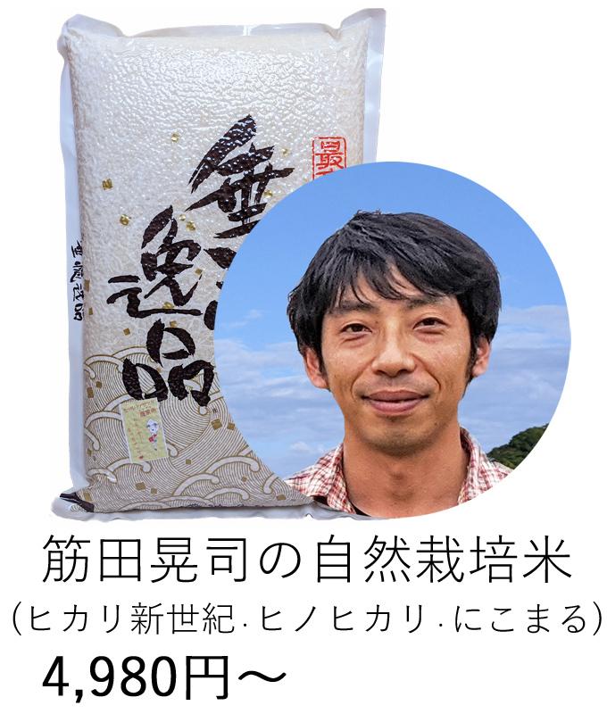 筋田自然栽培米