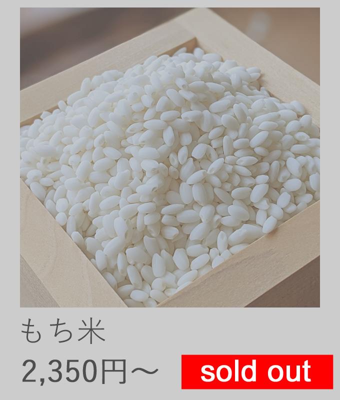 自然栽培もち米