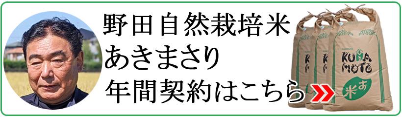 野田自然栽培米あきまさり年間契約