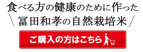冨田和孝の自然栽培米はこちら