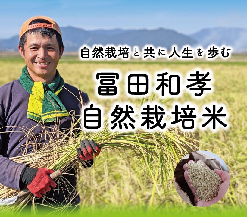 冨田和孝の自然栽培米