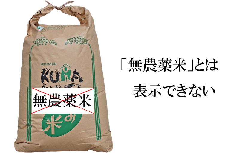 無農薬米表示できない