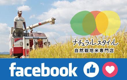 facebookナチュラルスタイル