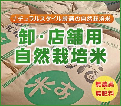 卸・業務用自然栽培米