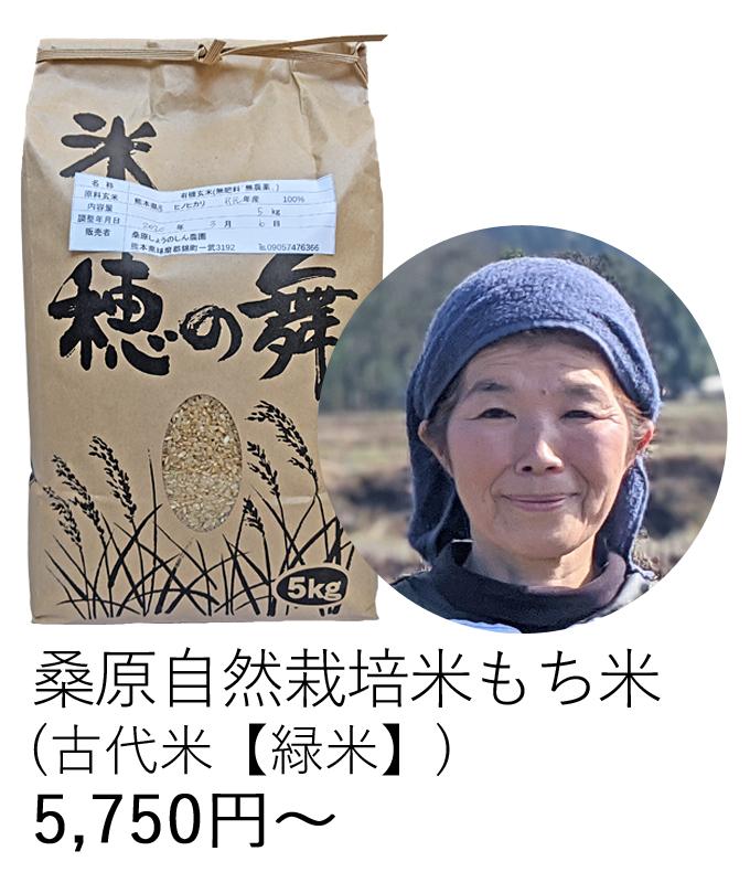 桑原自然栽培もち米古代米緑米