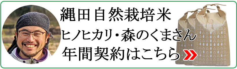 縄田自然栽培米年間契約