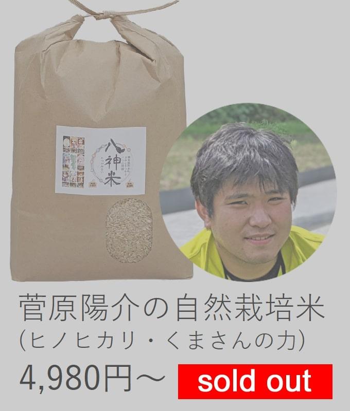 菅原自然栽培米