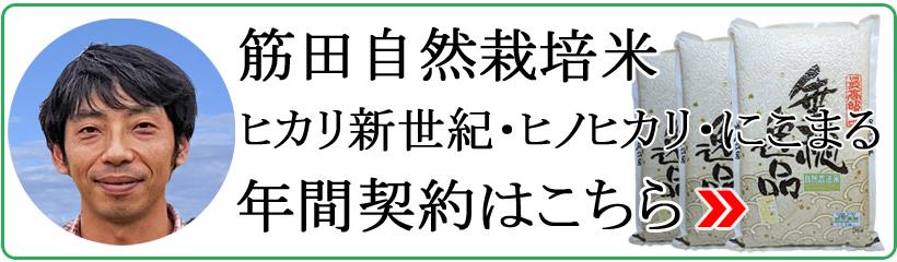 年間契約筋田米