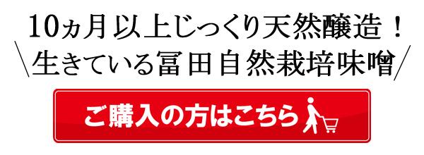 冨田自然栽培味噌ご購入はこちら