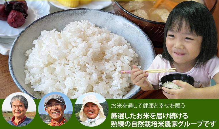 達人の自然栽培米