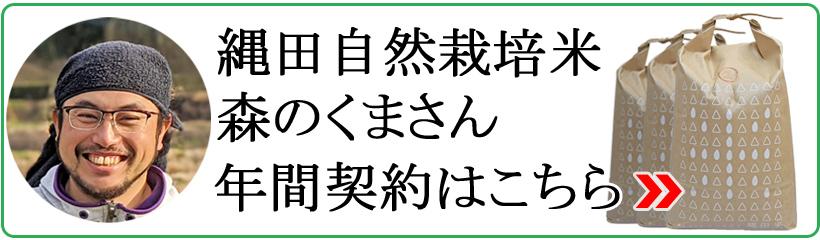 縄田自然栽培米森のくまさん年間契約