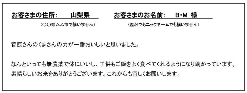 菅原自然栽培米感想