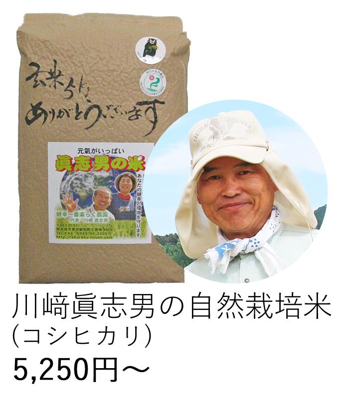 川崎自然栽培米