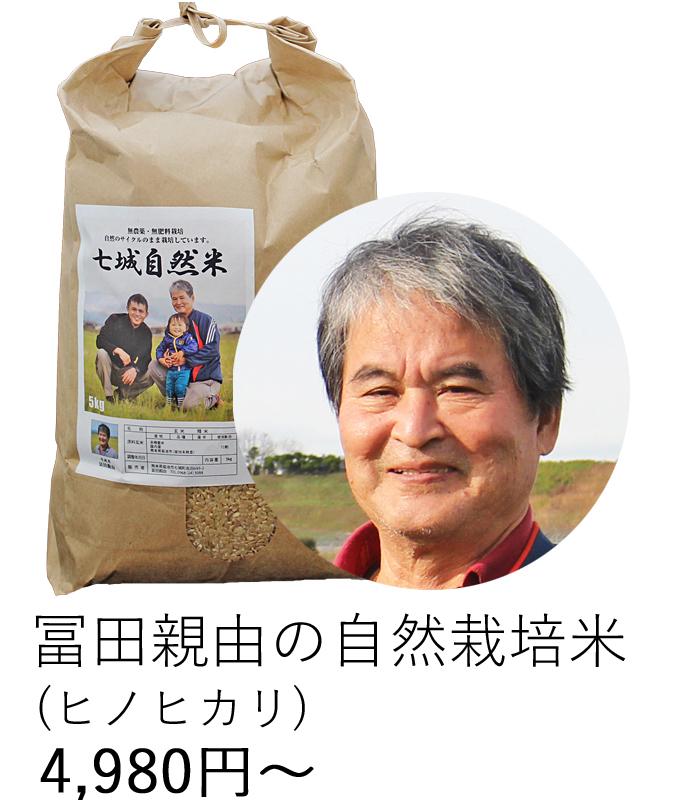 冨田親由の自然栽培米